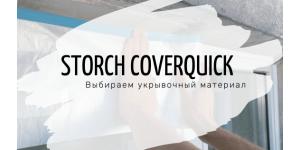 Storch Cover Quick. Обзор укрывных пленок и бумаги