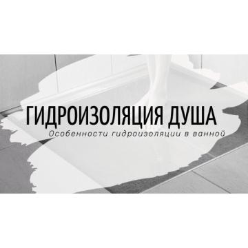 Гидроизоляция душевой (ванной). Как правильно сделать?