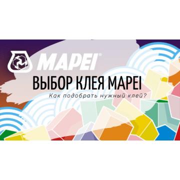 Выбор клея для плитки MAPEI