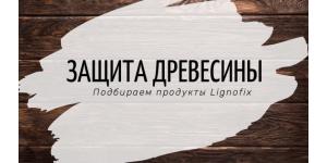 В поиске эффективной защиты для дерева? Обзор продуктов Lignofix.