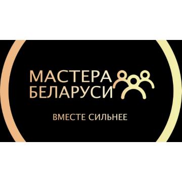 Фестиваль Мастера Беларуси 2020