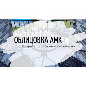 AMK - Фасадная декоративная система. Обзор и цены.
