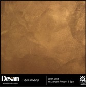 Desan Эффект Муар - перламутровое гладкое покрытие, цена за м2