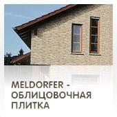 Meldorfer Format II 071 - Плоская плитка, фактура: старый клинкерный кирпич, гладкая, в ассортименте, упак 3м2