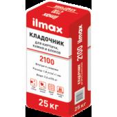 Ilmax 2100 (2100 М) - Кладочный раствор для кирпича, камней и блоков 3-20мм, летний/зимний в ассортименте, 25 кг, РБ